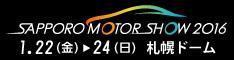 札幌モーターショー2016の公式ページがアップされました。