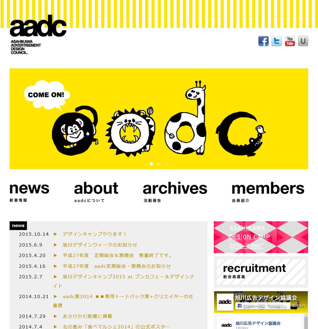 旭川デザイン協議会