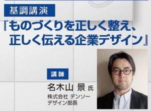 「伝わるものづくりセミナー」6月23日(木)14:00〜
